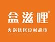 火锅食材店品牌排行榜-盒滋哩火锅烧烤食材超市