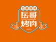 火锅食材店品牌排行榜-锅圈食汇