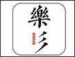 炸串加盟店10大品牌-乐彡二荆条油炸串串
