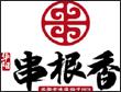 华阳串根香火锅串串,专注火锅串串20年