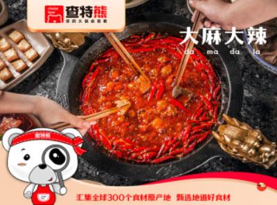 查特熊火锅生鲜食材超市,你的火锅必有我