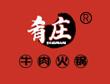 肴庄牛肉火锅,一家做牛肉火锅的轻餐厅