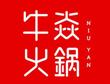 牛肉火锅店加盟品牌排行-牛焱火锅