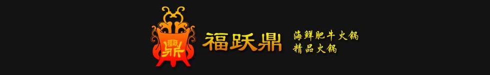 福跃鼎火锅加盟