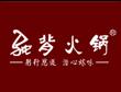 成都好吃的火锅店排名-驼背火锅