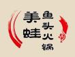 成都本地人推荐火锅十大品牌-味之绝美蛙鱼头火锅