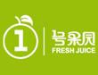 鲜榨汁排行榜10强-1号果园鲜榨果汁