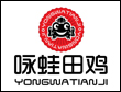 炭火蛙锅加盟排行榜-咏蛙田鸡