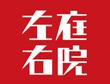 牛肉火锅店加盟品牌排行-左庭右院牛肉火锅