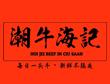 牛肉火锅店加盟品牌排行-潮牛海记