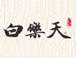 毛肚火锅加盟十大品牌-白乐天毛肚火锅