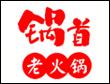 重庆火锅人气前十强-锅首老火锅