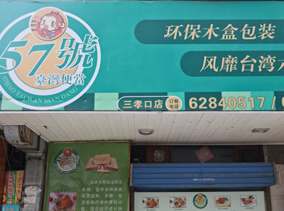 57号台湾便当