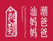 火锅加盟品牌排行榜-潮爸爸汕妈妈