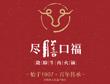 牛肉火锅店加盟品牌排行-尽膳口福跷脚牛肉火锅