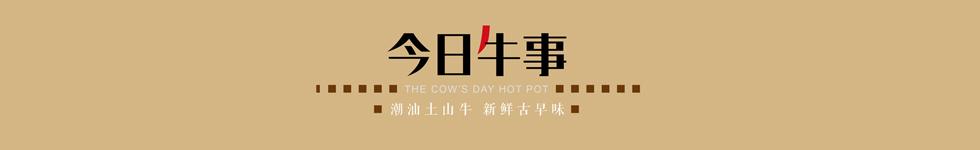 今日牛事牛肉火锅加盟