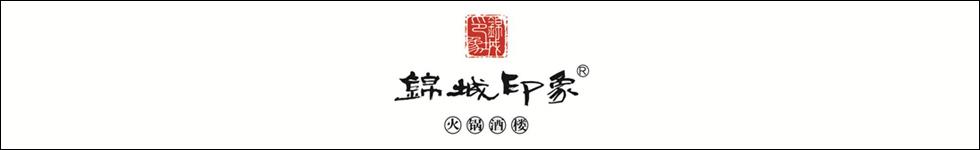 锦城印象火锅酒楼加盟