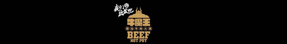 牛魔王潮汕牛肉火锅加盟