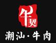 牛肉火锅店加盟品牌排行-牛契潮汕牛肉火锅
