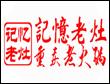 重庆十大火锅排名介绍-记忆老灶火锅