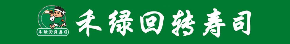 禾绿回转寿司