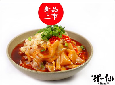 米一仙成都小碗菜