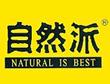 自然派加盟