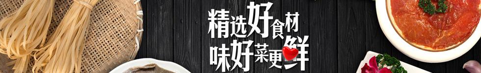 老基地老火锅加盟