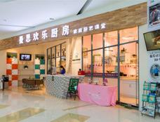 曼思厨艺体验馆全国加盟