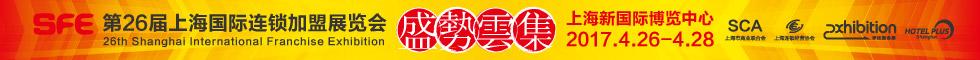 2017第二十六届上海国际连锁加盟展览会4月26召开