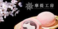 摩提工房 风靡全球日式果子