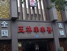 玉林串串香火锅加盟连锁