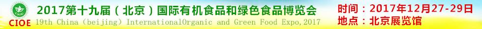 2017第十九届(北京)国际有机食品和绿色食品博览会