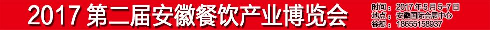 2017中国(安徽)国际餐饮产业博览会