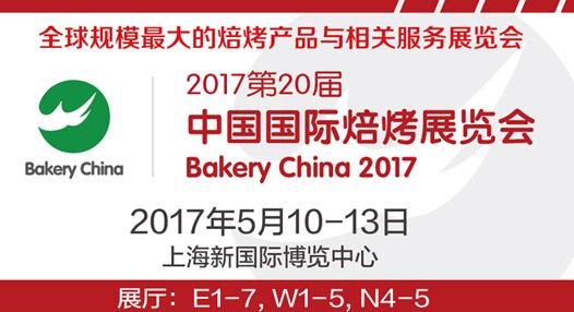 CLCE2017第三届上海国际酒店、餐饮连锁加盟展览会