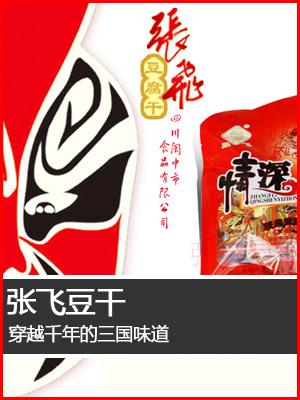 汉波红枣品牌全国加盟连锁