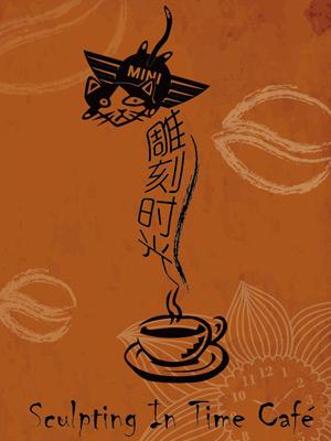 雕刻时光咖啡加盟