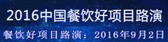 中国饭店协会全新打造2016中国餐饮好项目路演