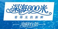 深海800米加盟