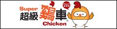 超级鸡车鸡排餐饮加盟