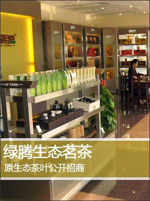 绿腾茗茶加盟