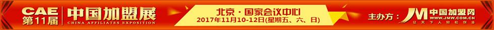 CAE第11届中国加盟展2017年11月10召开