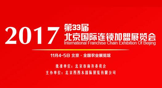 2017第33届北京国际连锁加盟展览