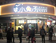小兔子台湾茶加盟