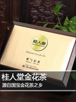 桂人堂金花茶加盟