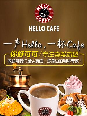 HELLO CAFE你好可可咖啡加盟