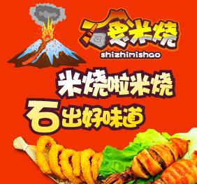 石炙米烧餐饮加盟