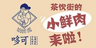 2017哆可台湾泡沫牛乳茶引爆市场