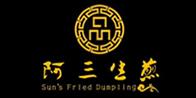 阿三生煎 源于上海 传承百年