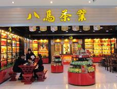 八马茶业加盟连锁品牌